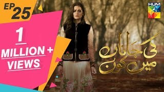 Ki Jaana Mein Kaun Episode #25 HUM TV Drama 27 September 2018