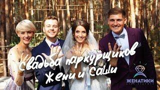 Свадьба паркурщиков_Дуэт