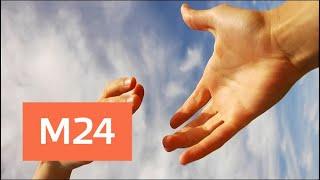 Смотреть видео Стоит ли доверять благотворительным фондам - Москва 24 онлайн