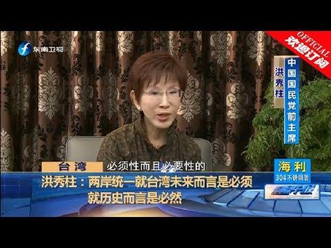 《海峡午报》洪秀柱:两岸统一就台湾未来而言是必须,就历史而言是必然 20190103