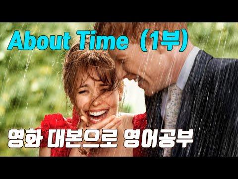 영화 대본으로 영어공부 어바웃타임 About Time 영화 (1부) 영어듣기
