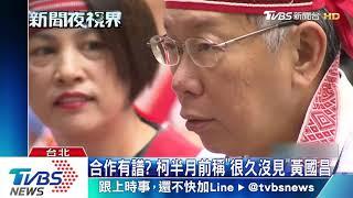 柯酸醫院陪病很大牌 黃國昌致歉:內疚