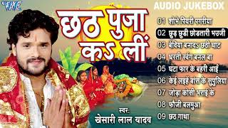 छठ पुजा कs लीं - #KHESARI_LAL_YADAV CHHATH PUJA SONG - (Full Audio Jukebox) || BHOJPURI CHHATH GEET