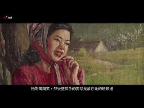 【RTI】พิพิธภัณฑ์วิจิตรศิลป์ภาพและเสียง (14) หลี่เหมยซู่