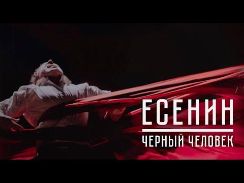 Спектакль Есенин. Черный человек