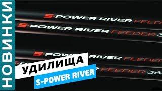 Фидерные удилища Flagman S-Power River! Обзор с Евгением Чертенковым! [Subtitles]