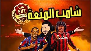 فوت شامب المتعة    صياح و خشببب fut champions