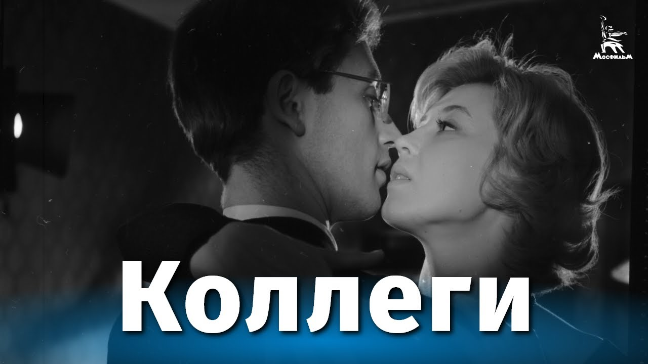 Коллеги (драма, реж. Алексей Сахаров, 1962 г.)