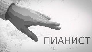 """Короткометражный фильм """"Пианист"""" (2014)"""