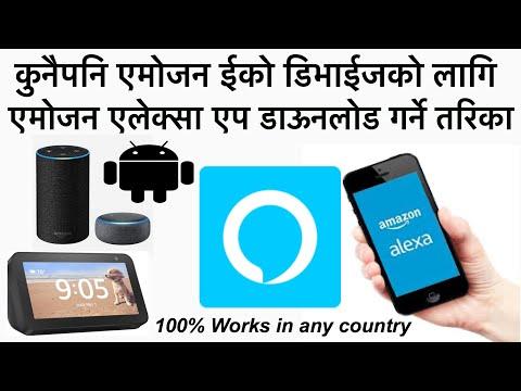 [नेपाली-nepali]-how To Install Amazon Alexa App On Android Device.
