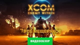 Обзор игры XCOM: Enemy Within [Review]