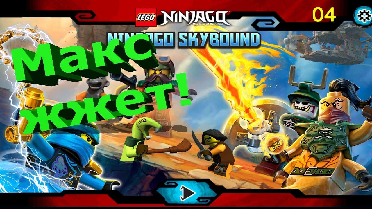 Мультики для детей Лего Ниндзяго 3d ✓✓✓ 004 новые видео для детей Максим  играет в детские игры b290c44792784