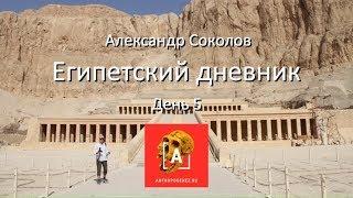 Храм Хатшепсут и отель Нефертити. Египетский дневник-5