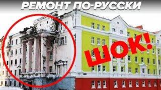 Нарисованное благополучие или ПОТЕМКИНСКАЯ СТРАНА: как Россия прячет нищету — Гражданская оборона