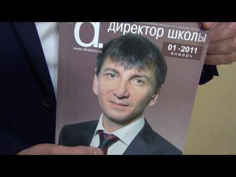 О журнале «Директор школы» рассказывает Ахтам Чугалаев, директор школы №97 «Гармония» г. Ижевска
