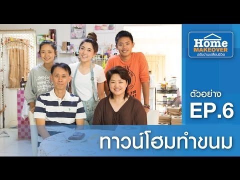 Home Makeover ตัวอย่าง EP6 ทาวน์โฮมทำขนม