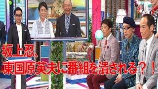 【関連動画】 ・【放送事故】坂上忍、JOYに「タメ口やめろよ」と番組中...