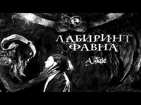 El Laberinto del Fauno (Soundtrack) | A Tale by Javier Navarrete