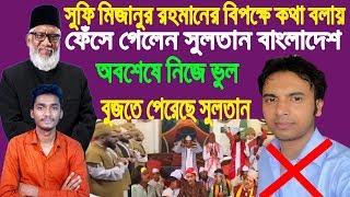সুফি মিজানুর রহমানের বিপক্ষে ভিডিও করায় ফেঁসে গেলেন Sultan Bdesh । MS Moral Tv