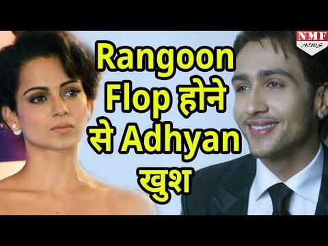 Kangana  की Film Rangoon के Flop होने से Adhyan shekhar के चेहरे पर खुशी