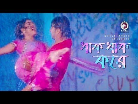 Dhak Dhak Kore   Bangla Movie Song   Nirab   Keya   Asif Akbar   Ronti