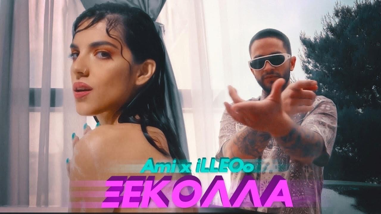 AmiYiami – Ξεκόλλα Feat. iLLEOo (OFFICIAL VIDEO)