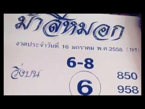 เลขเด็ดงวดนี้ หวยซองม้าสีหมอก 16/01/58