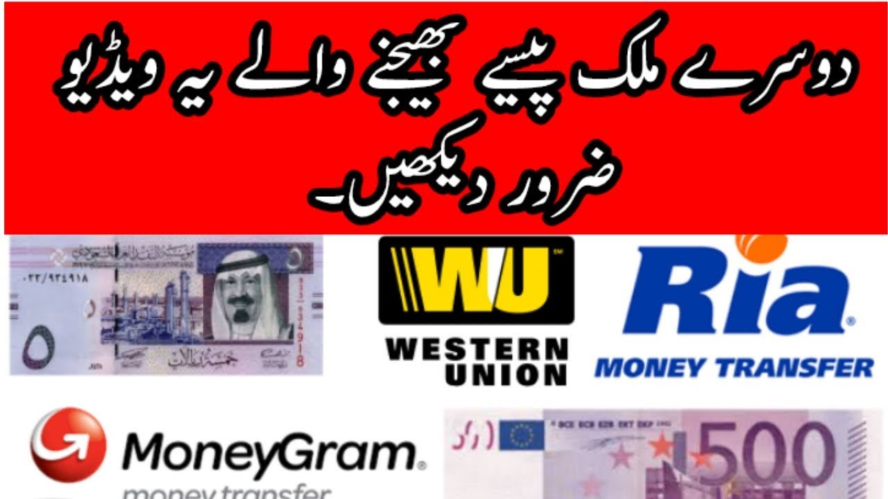 How To Track Transaction Of Western Union Ria Global Money Gram Others In Urdu Hindi