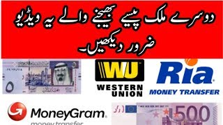 How to Track Transaction Of Western Union , Ria , Global Money , Money Gram & Others in Urdu/Hindi