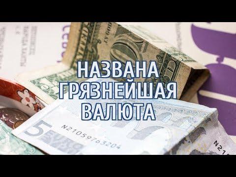 🔴 Ученые назвали самые грязные деньги в мире