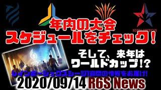 Monday R6S 2020/09/14: 年内の大会スケジュールが発表!そして、来年はワールドカップ!?( レインボーシックスシージ )