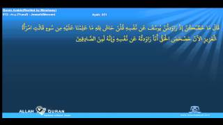 Quran Arabic Recitation Minshawi  012 يوسف Yusuf JosephMeccan by Islam4Peace com