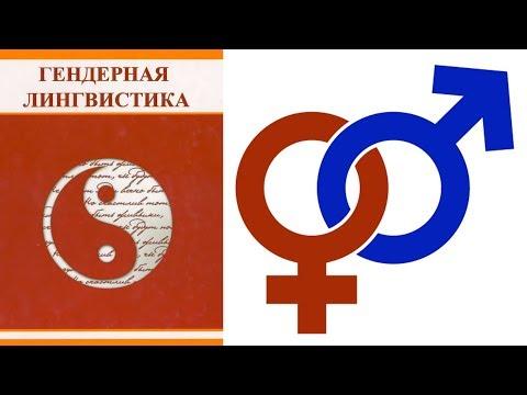 Гендерная лингвистика (рассказывает лингвист Надежда Смирнова)