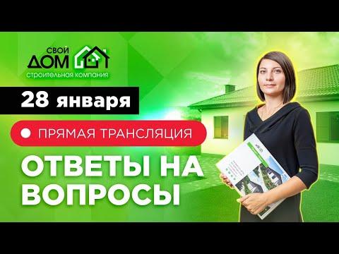 Прямая трансляция 28.01. | Ответы на вопросы