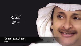 أغاني الجمعة : عبدالمجيد عبدالله - أدري - بغير لهجة
