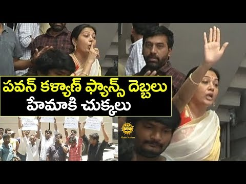 రెచ్చిపోయిన హేమ...| Actress Hema Fight with Pawan Kalyan Fans @ Film Chamber | Media Masters