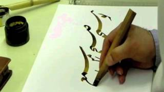 Persian Calligraphy, Master Bahman Panahi استاد بهمن پناهی