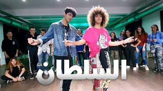 Mohamed Ramadan - Al Sultan | Dance Choreography