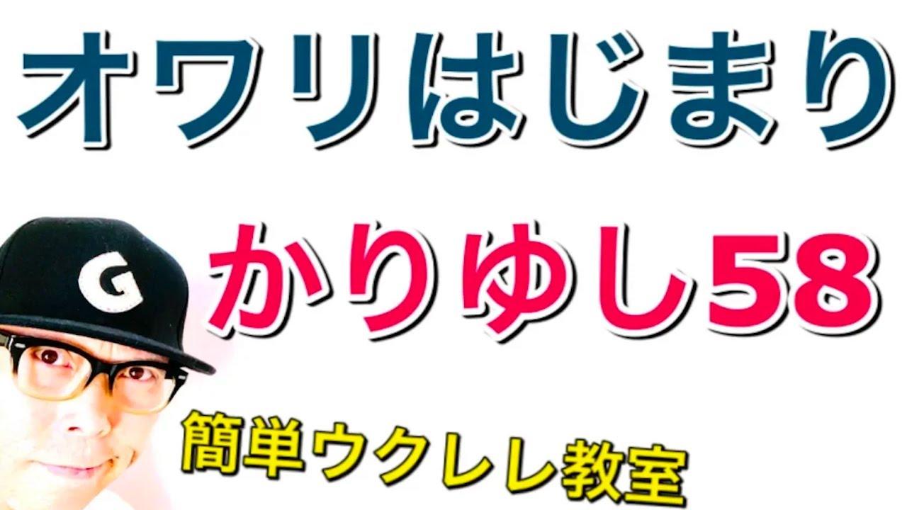 オワリはじまり / かりゆし58【ウクレレ 超かんたん版 コード&レッスン付】GAZZLELE