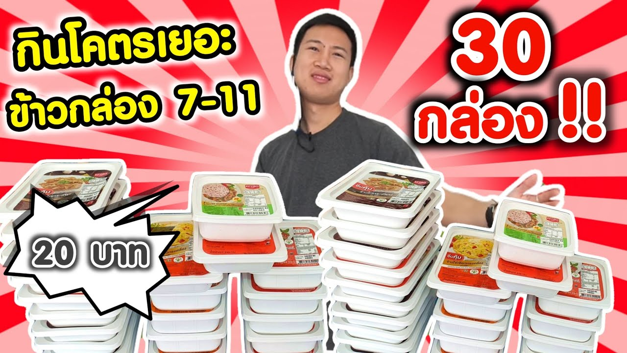 กินโคตรเย๊อะ ข้าวกล่องเซเว่น 20 บาท 30 กล่อง!!   EATER CNX  Ep.58