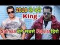 Salman Khan Become Most Popular Actor 2017-18 | Salman Khan Beat Amitabh Bachchan, Shahrukh Khan