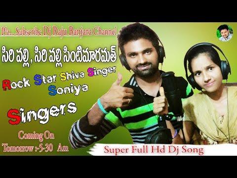 banjara new song Srivalli Srivalli SINTI mara math song