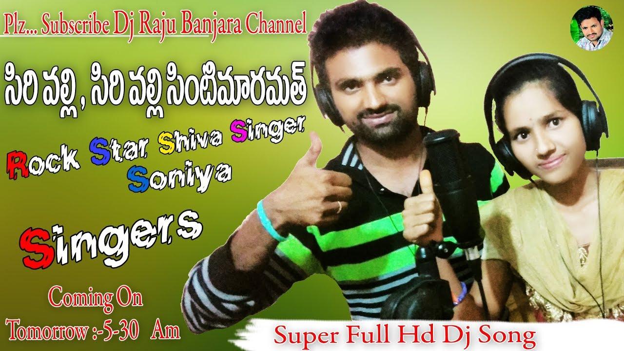 banjara new song Srivalli Srivalli SINTI mara math song ////////