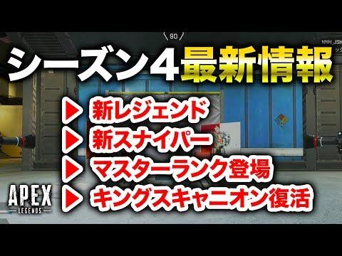 【APEX LEGENDS】シーズン4最新情報!新レジェンドに新武器 etc!【エーペックスレジェンズ】