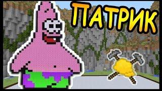 ПАТРИК СТАР и ТИГР в майнкрафт !!! - БИТВА СТРОИТЕЛЕЙ #47 - Minecraft