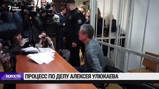 В суде по делу Улюкаева взвесят $2 миллиона