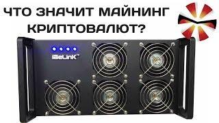 Что такое майнинг криптовалют Dash, BitCoin (BTC), LiteCoin (LTC)? Зачем мы проводим MINING ICO?