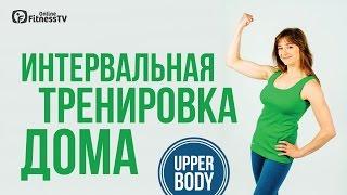 видео Upper Body тренировка для похудения. Оборудование. В домашних условиях