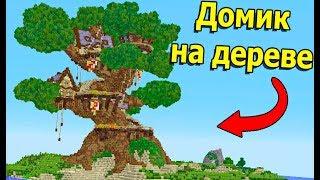 КАК ПОСТРОИТЬ ДОМ НА ДЕРЕВЕ В МАЙНКРАФТ!  - Minecraft Карта