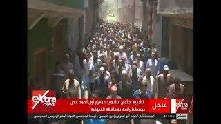 بالفيديو - تشييع جثمان الشهيد الملازم أول أحمد عادل بمسقط رأسه بمحافظة المنوفية